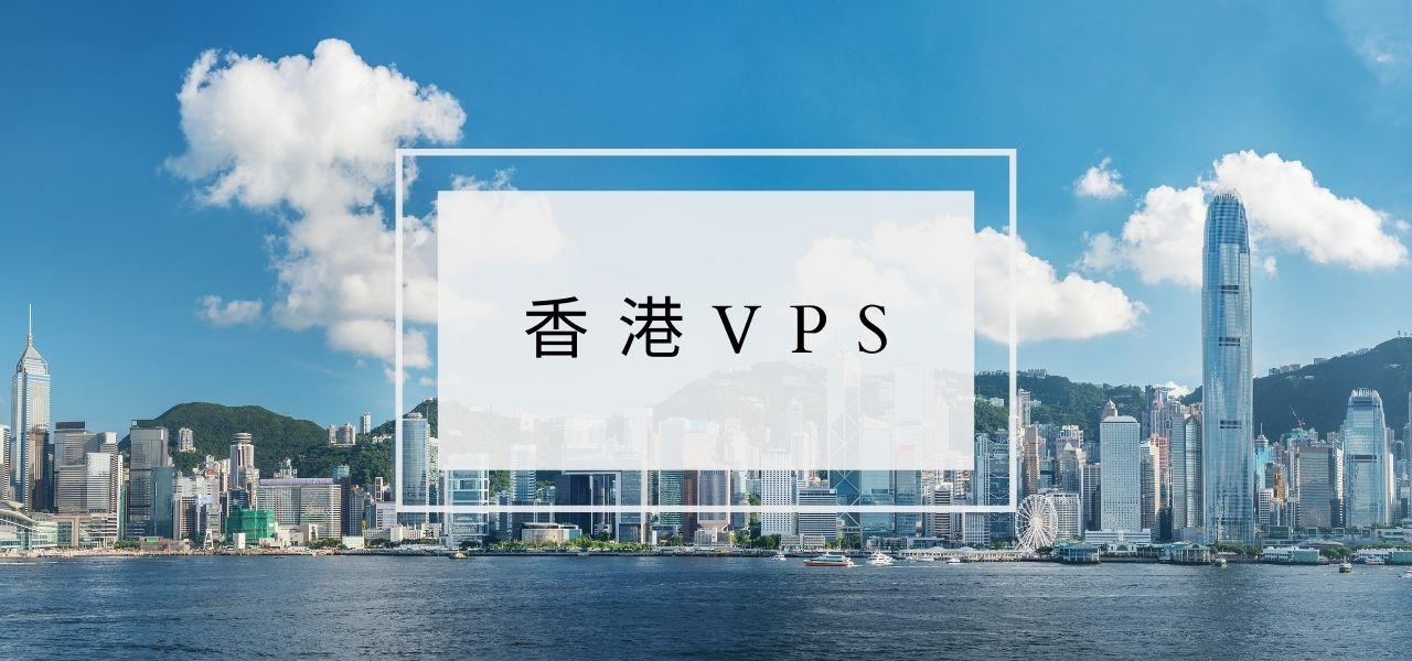 香港VPS